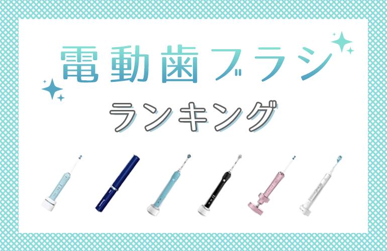 電動歯ブラシ人気ランキング!