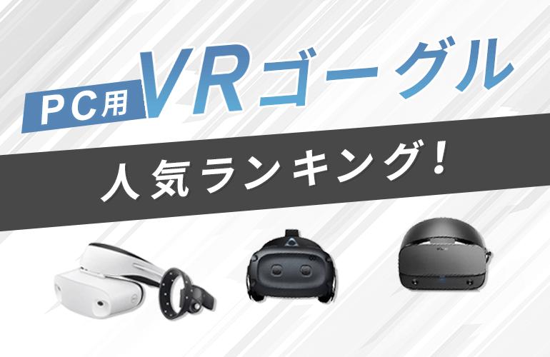 PC用VRゴーグルの人気ランキング!
