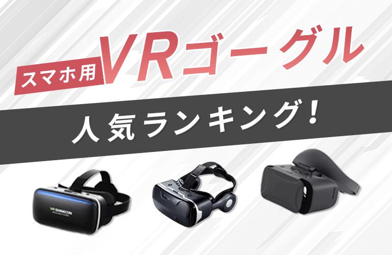スマホ用VRゴーグルの人気ランキング!