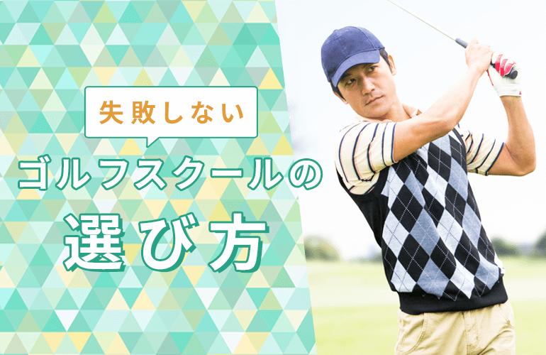 失敗しないゴルフスクールの選び方