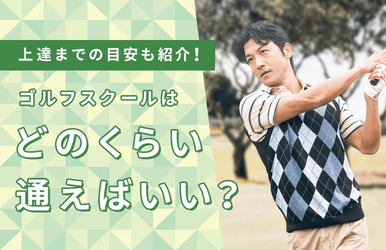 ゴルフスクールはどのくらい通えばいい?上達までの目安も紹介!