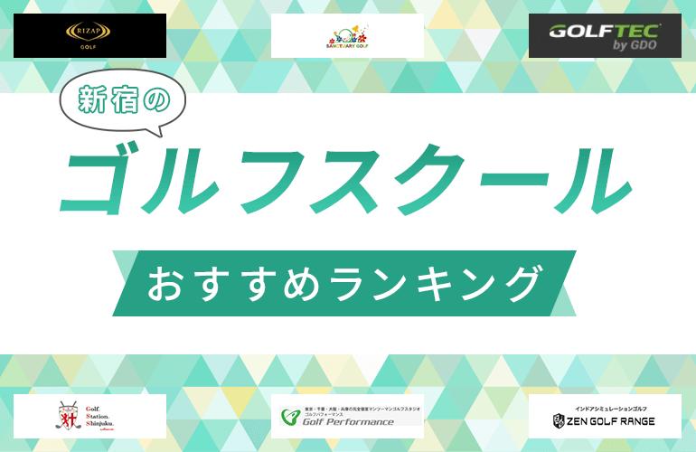 新宿のゴルフスクールおすすめランキング!