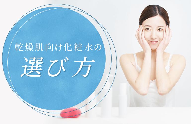 乾燥肌向け化粧水の選び方