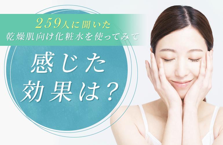 乾燥肌向け化粧水を使ってみて感じた効果は?