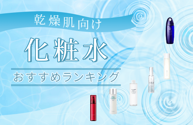 乾燥肌向け化粧水おすすめランキング!