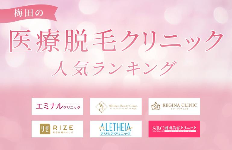 梅田の医療脱毛クリニック人気ランキング!
