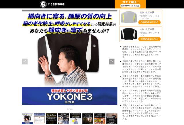 YOKONE3