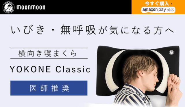 YOKONE Classic