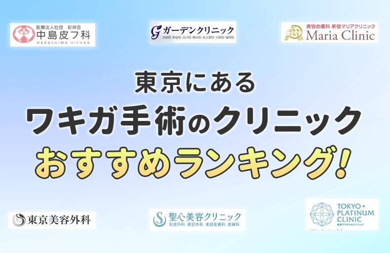 東京にあるワキガ手術のクリニックおすすめランキング!