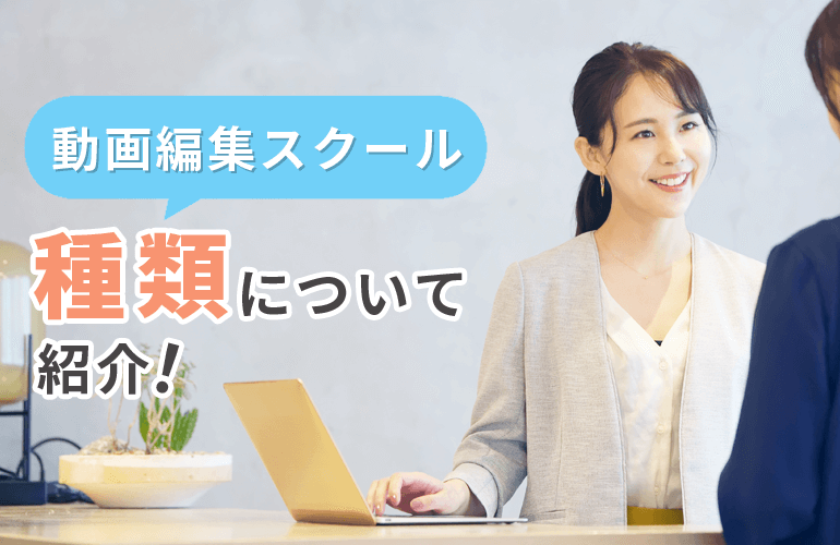 動画編集スクール種類について紹介