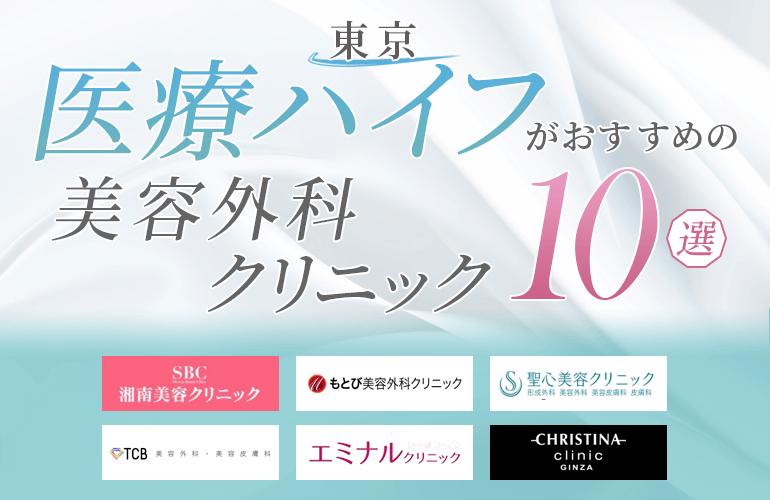 【東京】医療ハイフ(HIFU)がおすすめの美容外科クリニック10選
