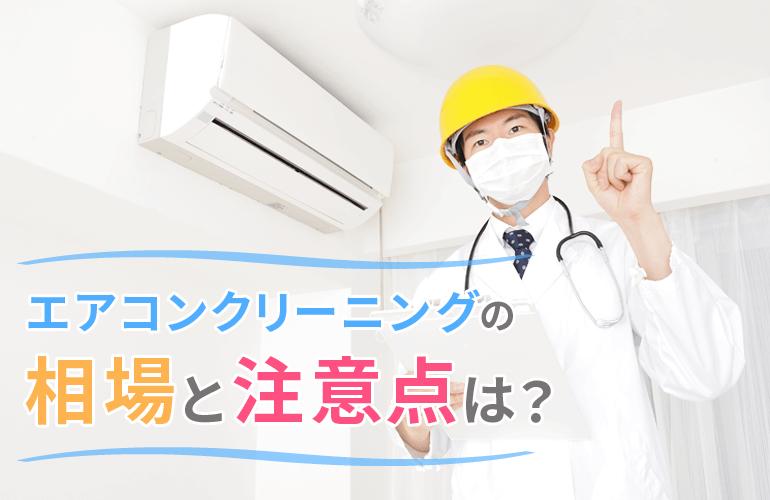 エアコンクリーニングの相場と注意点は?