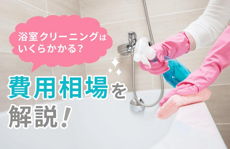 浴室クリーニングはいくらかかる?費用相場を解説!