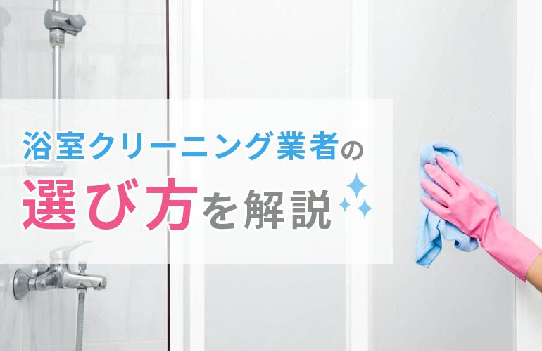 浴室クリーニング業者の選び方を解説