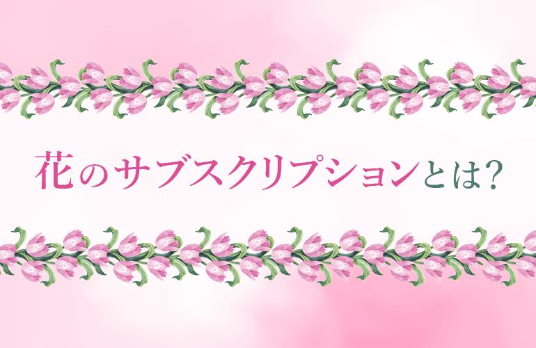 花のサブスクリプションとは?