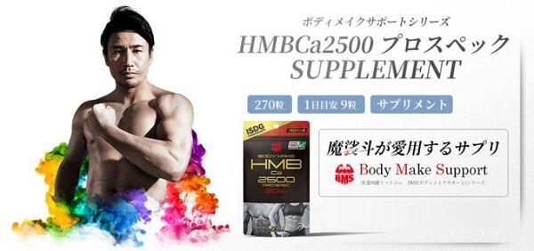 HMBCa2500プロスペック