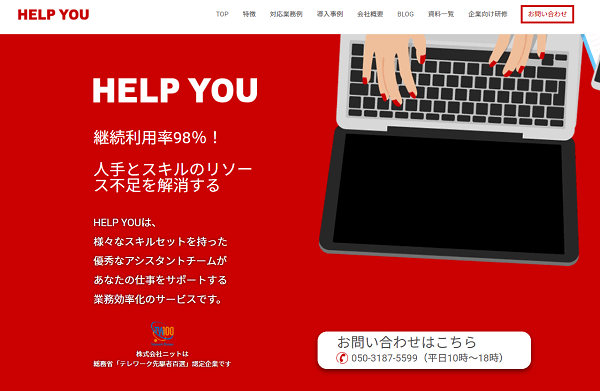 HELP YOU(ヘルプユー)