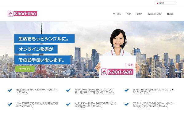Kaori-san