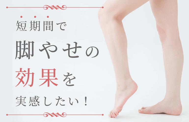 短期間で脚やせの効果を実感したい!