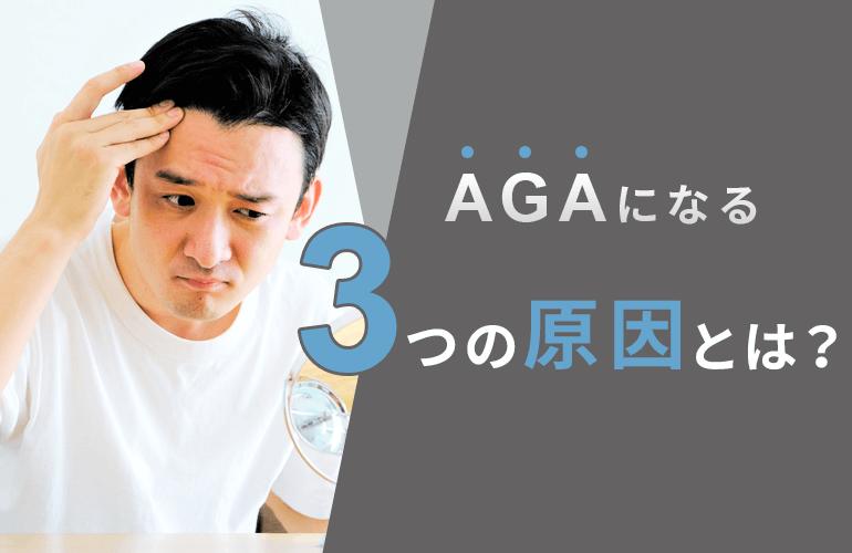 AGAになる3つの原因とは?