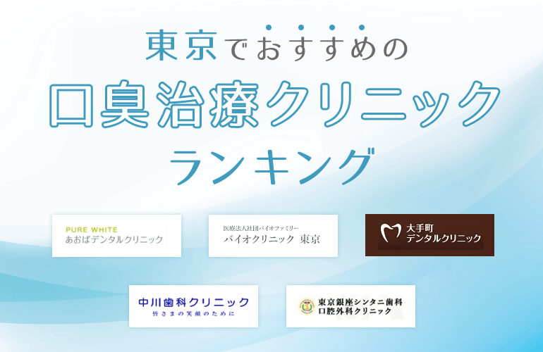 東京でおすすめの口臭治療クリニックランキング!