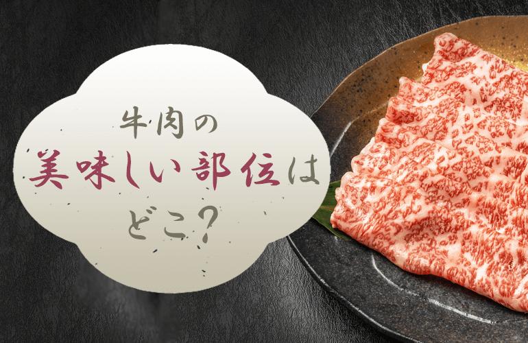 牛肉の美味しい部位はどこ?