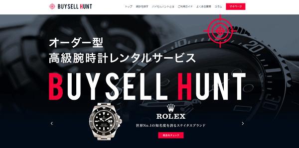 BUY SELL HUNT(バイセルハント)