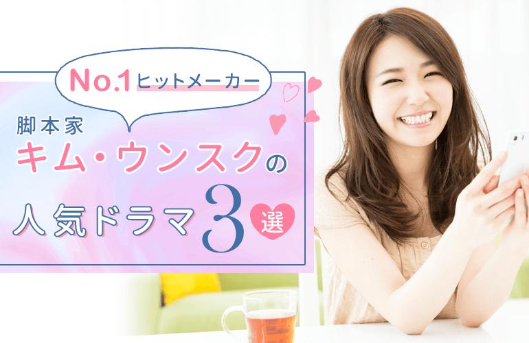 No.1ヒットメーカー脚本家キム・ウンスクの人気ドラマ3選!