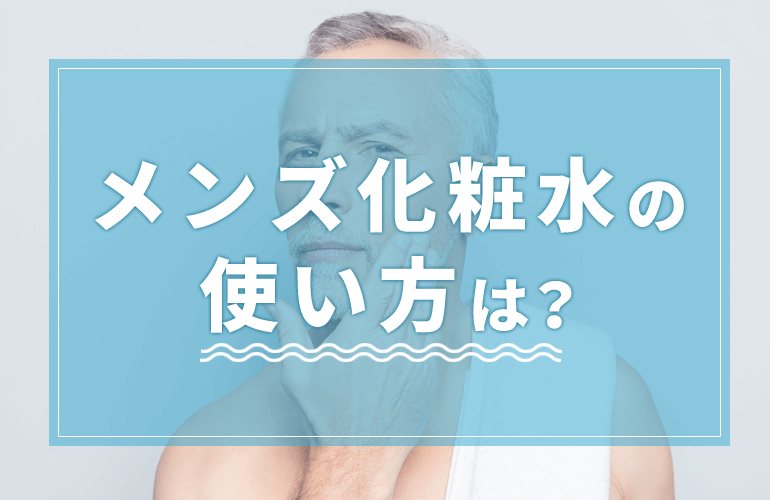 メンズ化粧水の使い方は?