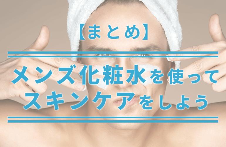【まとめ】メンズ化粧水を使ってスキンケアをしよう