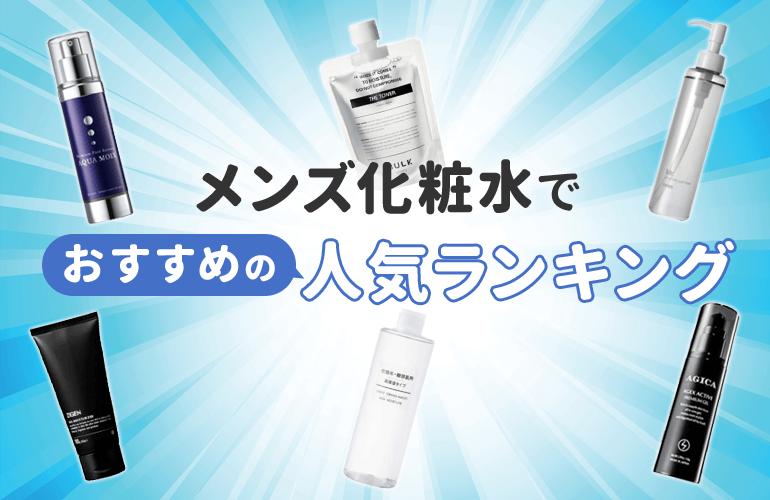 メンズ化粧水おすすめ人気ランキング