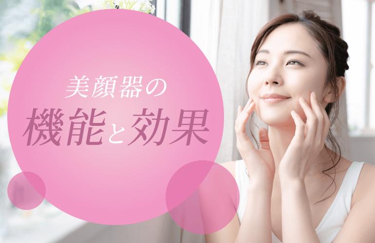 美顔器のおすすめ機能と効果