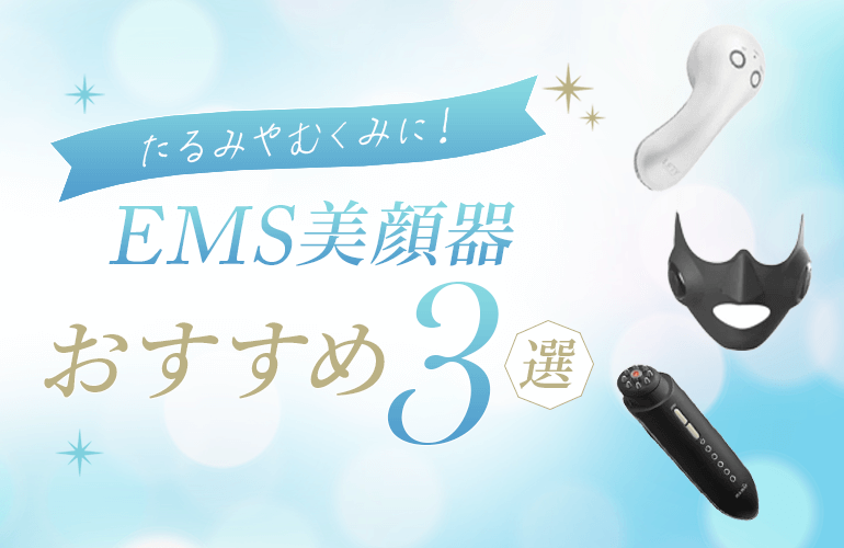 EMS美顔器おすすめ人気ランキング