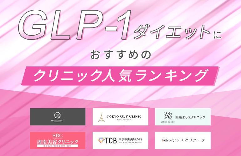 GLP-1ダイエットにおすすめのクリニック人気ランキング!