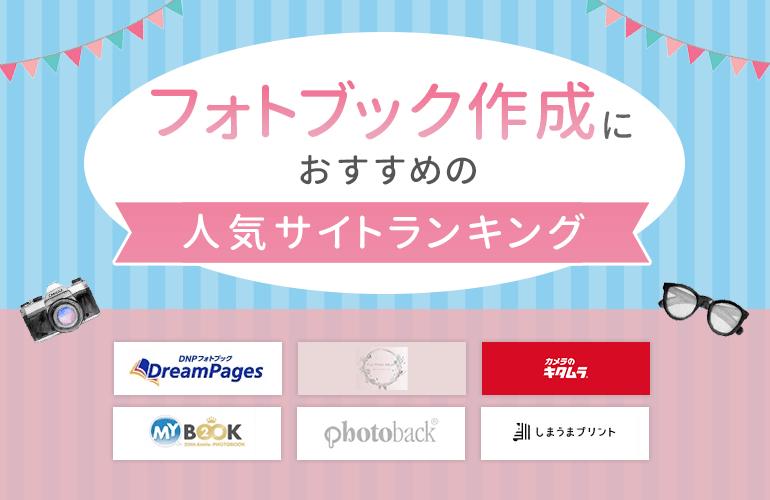 フォトブック作成におすすめの人気サイトランキング!