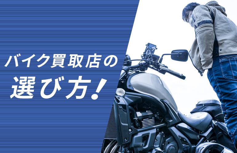 それぞれの特徴を把握!失敗しないバイク買取店の選び方とは?