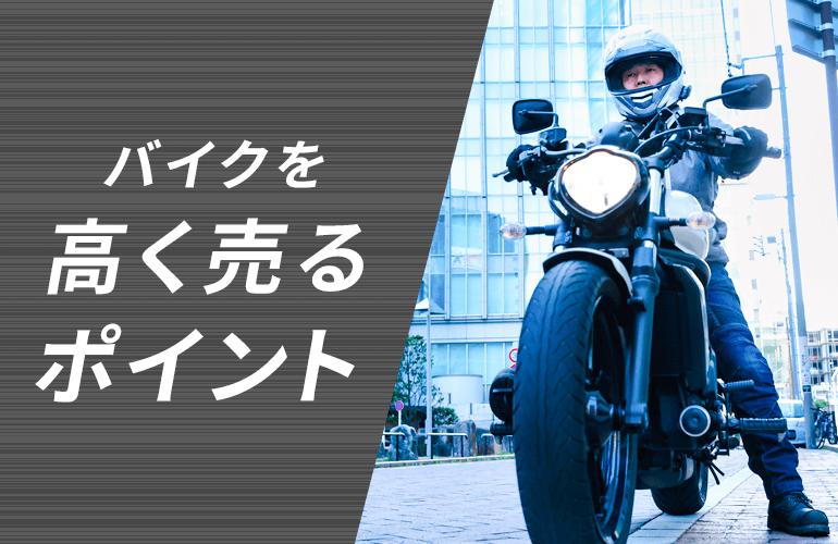 バイクを高く売るために意識したい6つのポイント