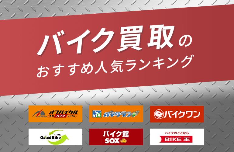 バイク買取のおすすめ人気ランキング!