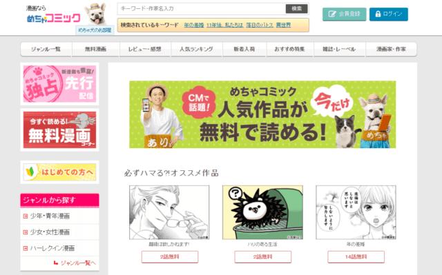 めちゃ コミ 無料 アプリ
