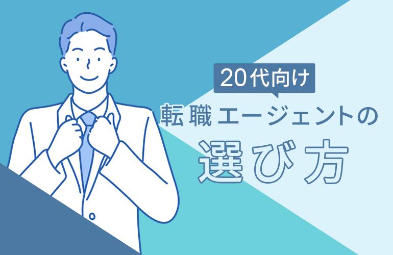 20代向け転職エージェントの選び方