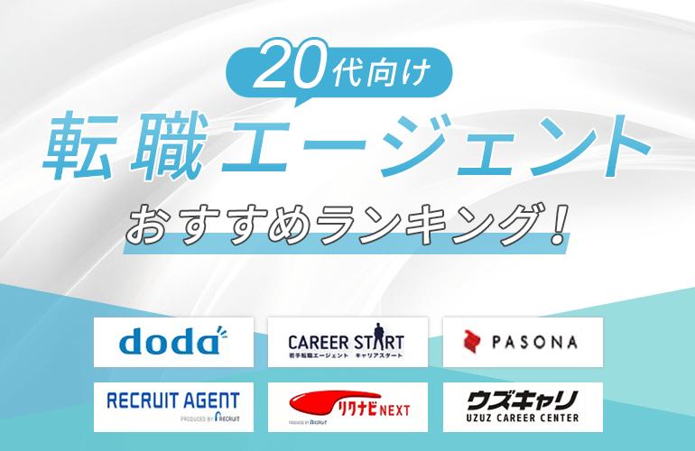 20代向け転職エージェントおすすめランキング!