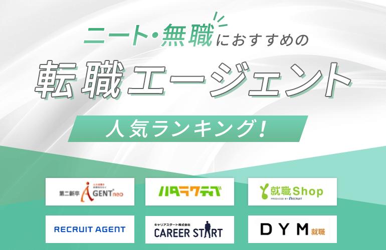 ニート・無職におすすめの転職エージェント人気ランキング!
