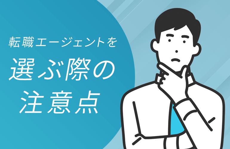 名古屋の転職エージェントを選ぶ際の注意点