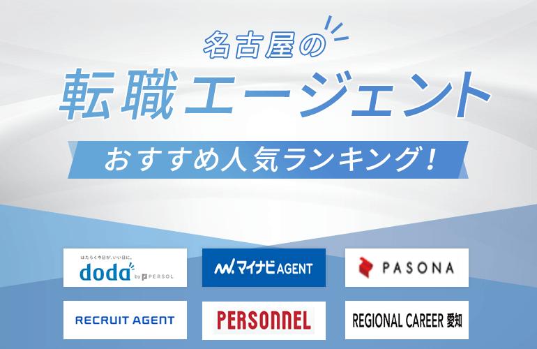 名古屋の転職エージェントおすすめ人気ランキング!