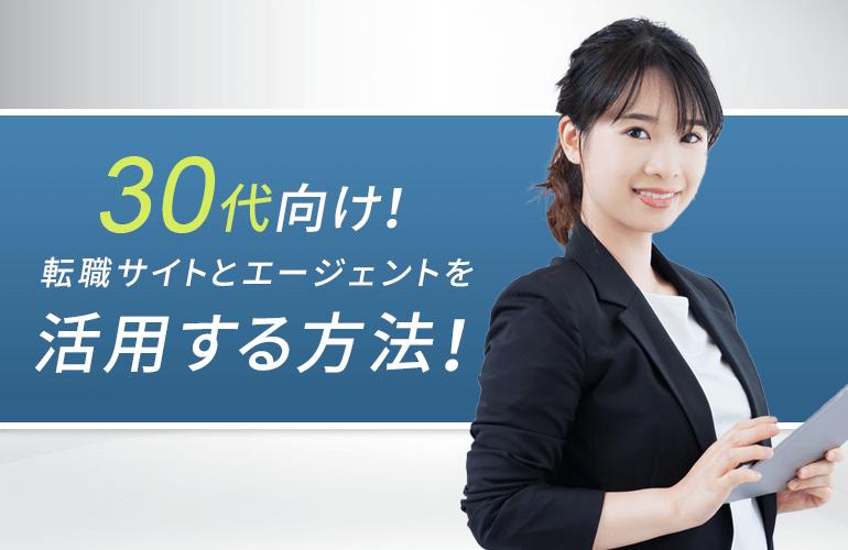 30代向け!転職サイトとエージェントを活用する方法!