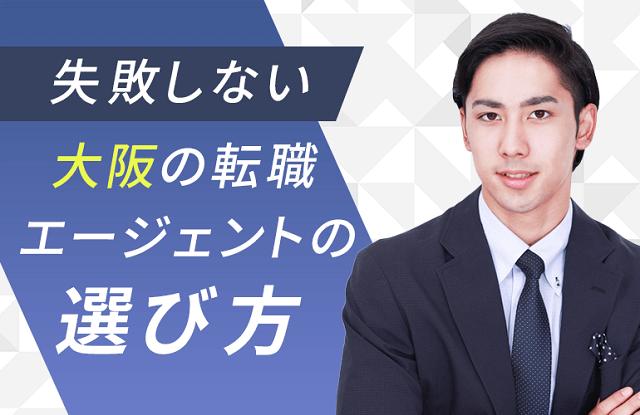 失敗しない大阪の転職エージェントの選び方
