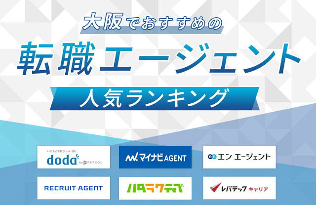 大阪の転職エージェントおすすめ人気ランキング!