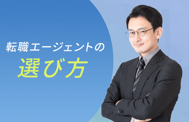 福岡の転職エージェントの選び方を紹介
