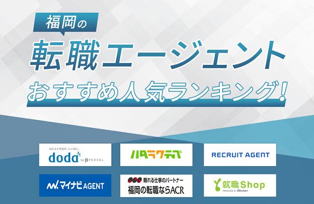 福岡の転職エージェントおすすめ人気ランキング!