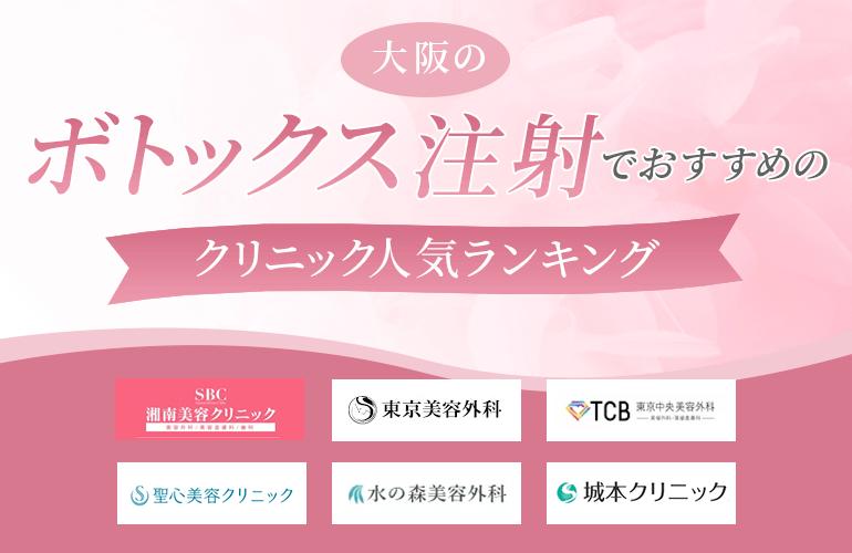 大阪のボトックス注射でおすすめのクリニック人気ランキング!